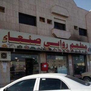 مطعم روابي صنعاء المدينة