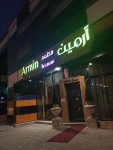 مطعم ارمين