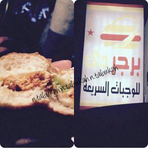 مطعم برجر دي
