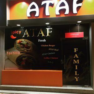 مطعم عطاف في تبوك
