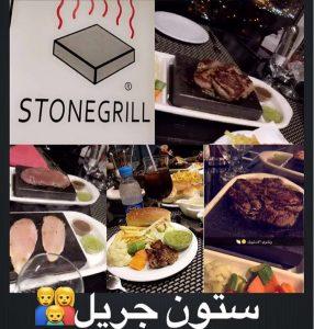 مطعم ستون جريل