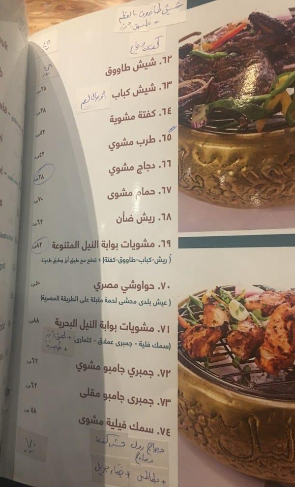 اراء زوار مطعم بوابة النيل