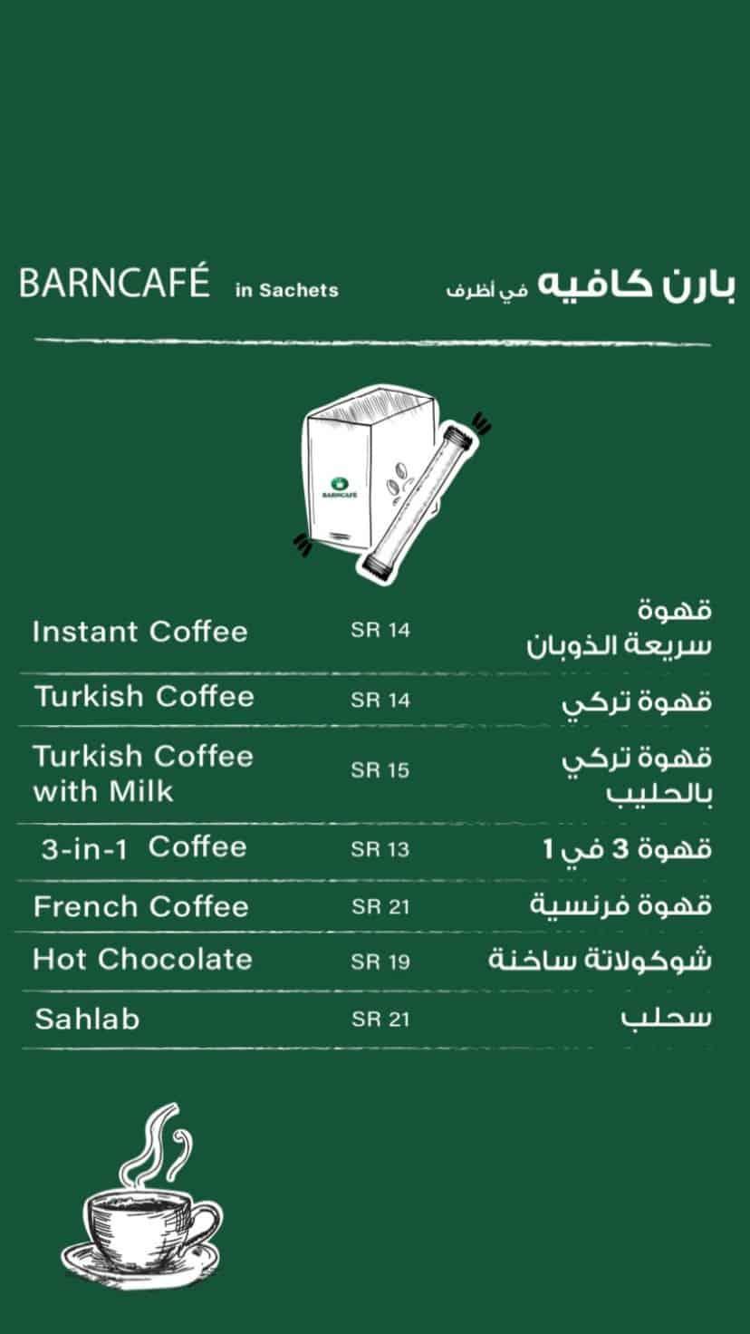 كافيه بارن أبها الأسعار المنيو الموقع افضل المطاعم السعودية