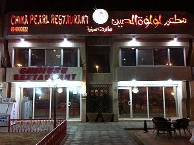 اشهر مطاعم الشفاء عوائل في الطائف