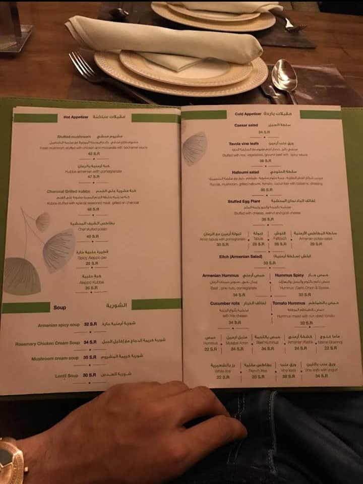 منيو مطعم ارمينالجديد
