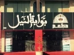 مطعم بوابة النيل