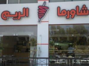 مطعم شاورما الريم في تبوك
