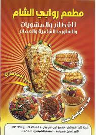 مطعم روابي الشام