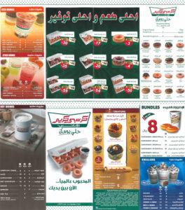 دونات كرسبي كريم في الطائف الاسعار المنيو الموقع افضل المطاعم السعودية