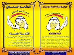 مطعم المطعم السعودي