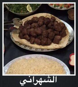 اشهر مطعم مندي الطائف