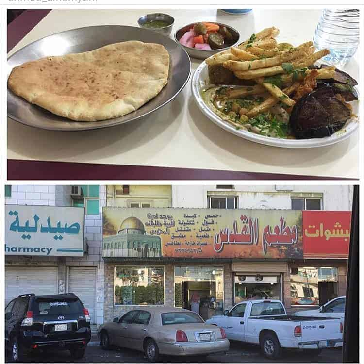 مطعم القدس في الطائف