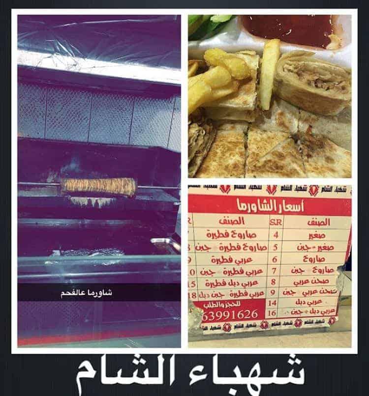 مطعم شهباء الشام