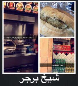 مطعم شيخ البرجر
