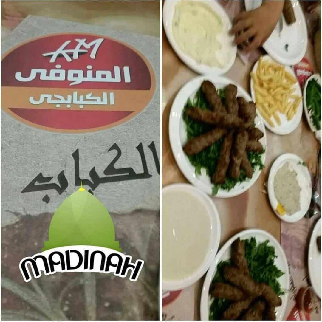 مطعم جمال الشام المدينة