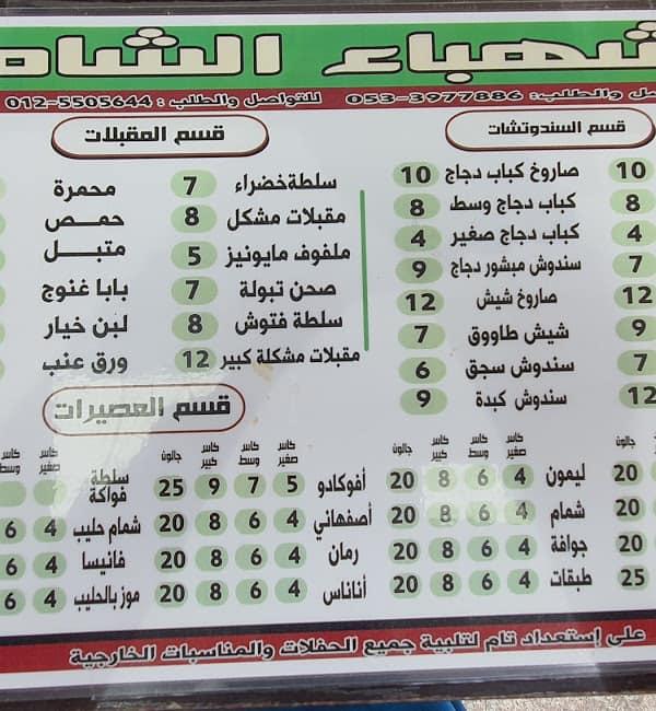 منيو  شهباء الشام