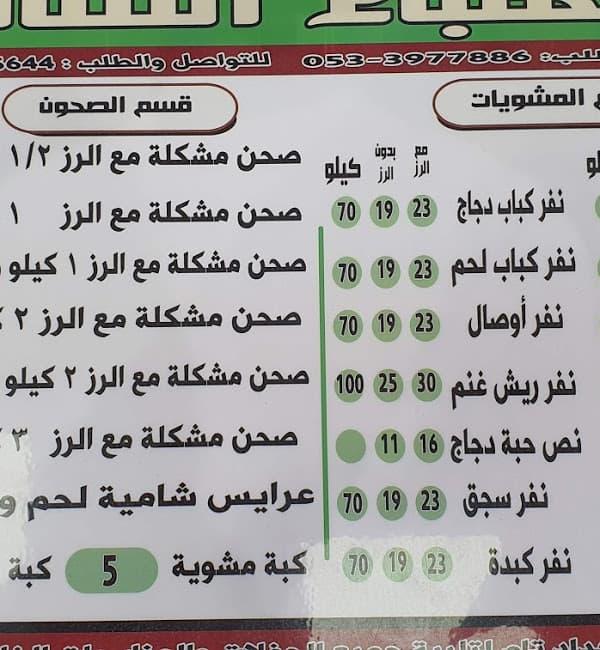 منيو شهباء الشام بالاسعار
