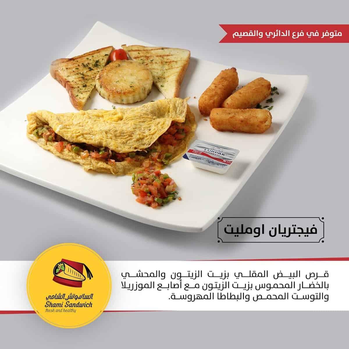 مطعم السندوتش الشامي