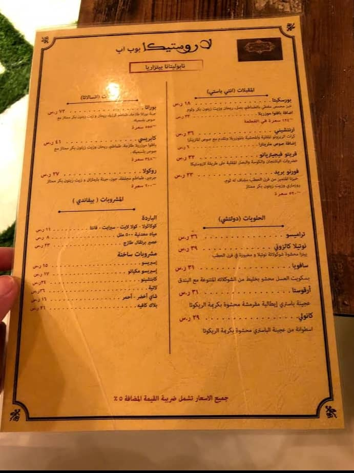 منيو مطعم لاروستيكا الجديد