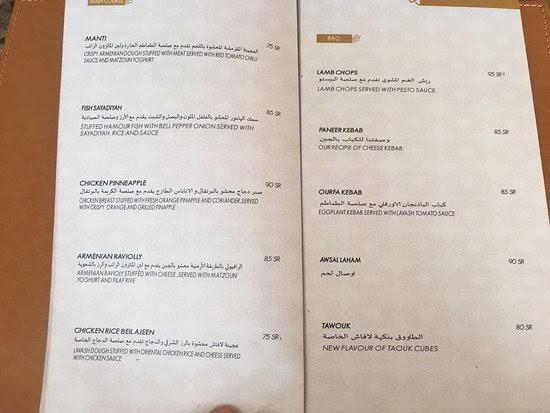 منيو مطعم لافاش الأرمني الجديد