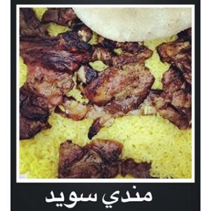 احسن مطعم مندي الطائف