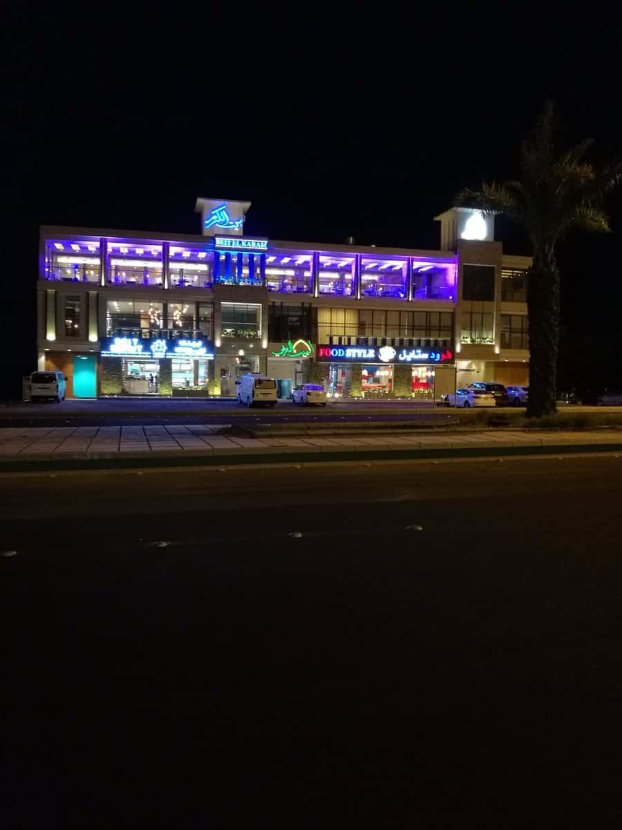 مطعم بيت بيروت في المدينة