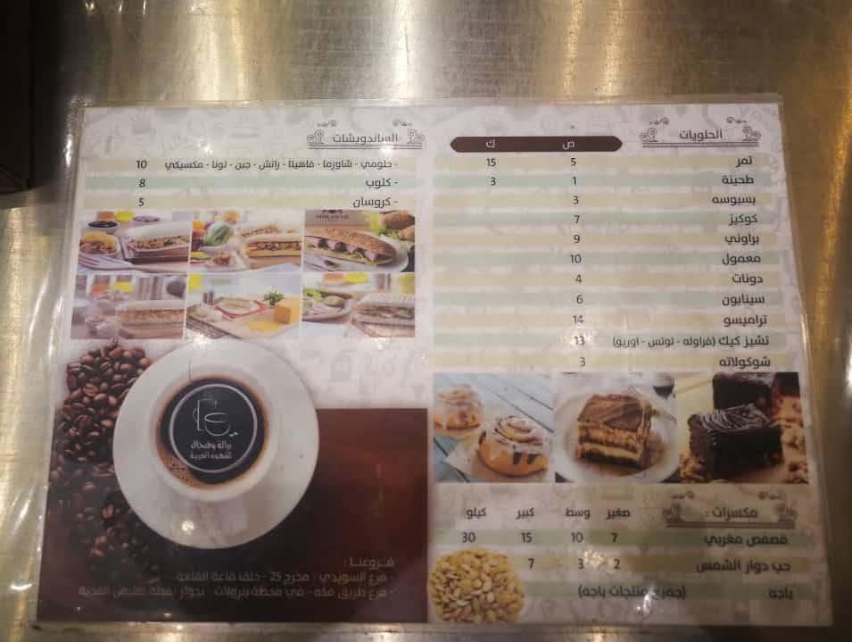 منيو مطعم و مقهى بيالة الجديد
