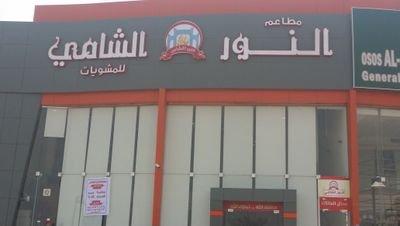 مطعم النور الشامي في المدينة