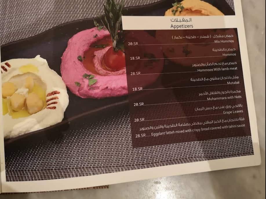 منيو مطعم ولاونج أوفال الجديد