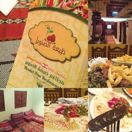 مطعم ضيعة الصنوبر بالمدينة المنورة