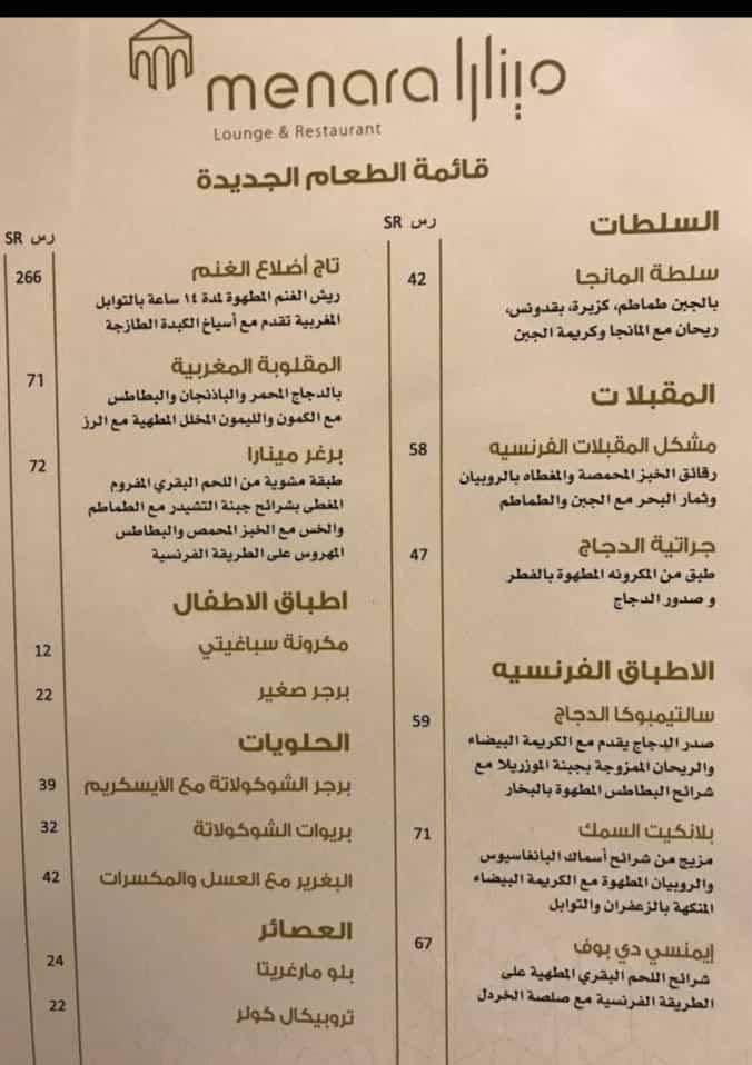 مينو مطعم مينار المغربي
