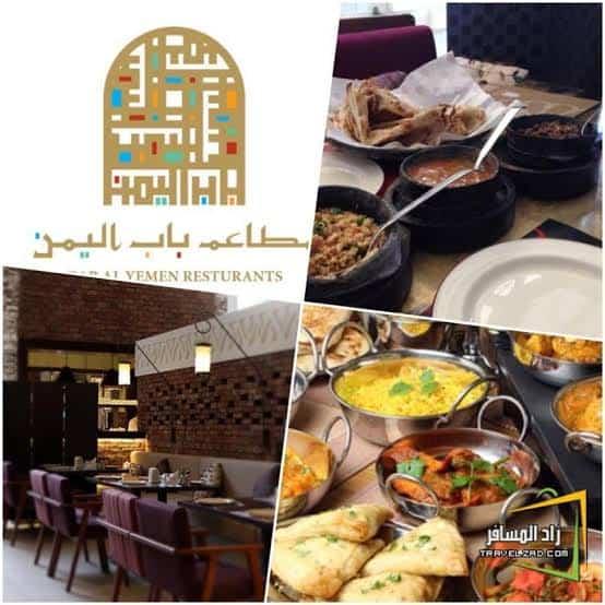 مطعم باب اليمن في الرياض
