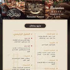 منيو مطعم إيفيت لايف في جدة