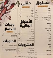 منيو مطعم منطقة الجمبري في جدة