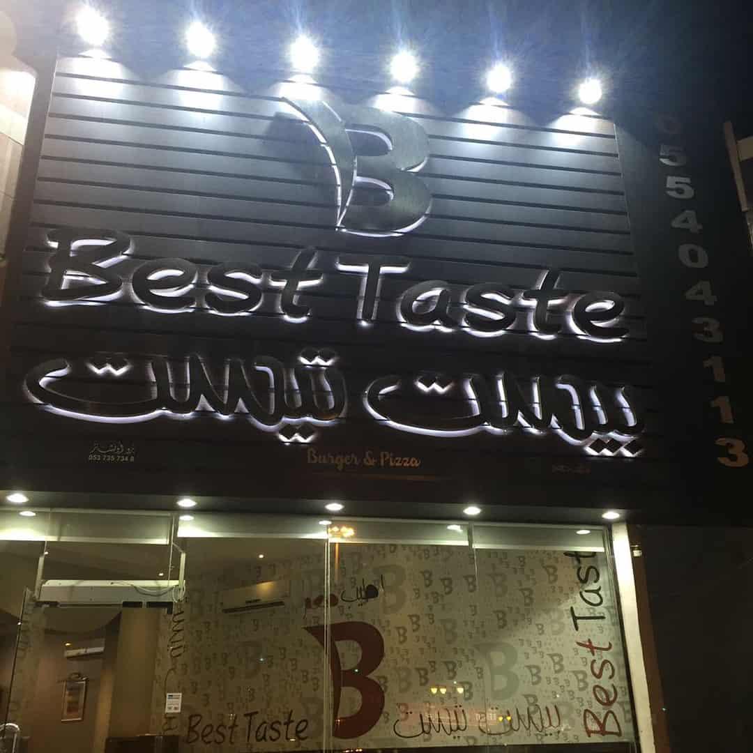 مطعم بيست تيست