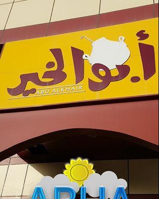 مطعم أبو الخير الرمادي أبها