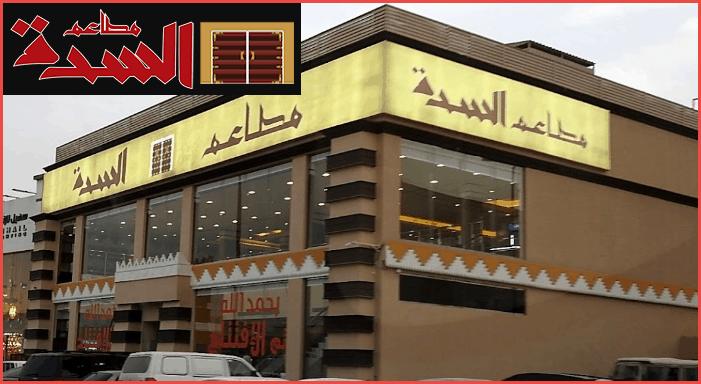 مطاعم ومطابخ السِدة في جدة