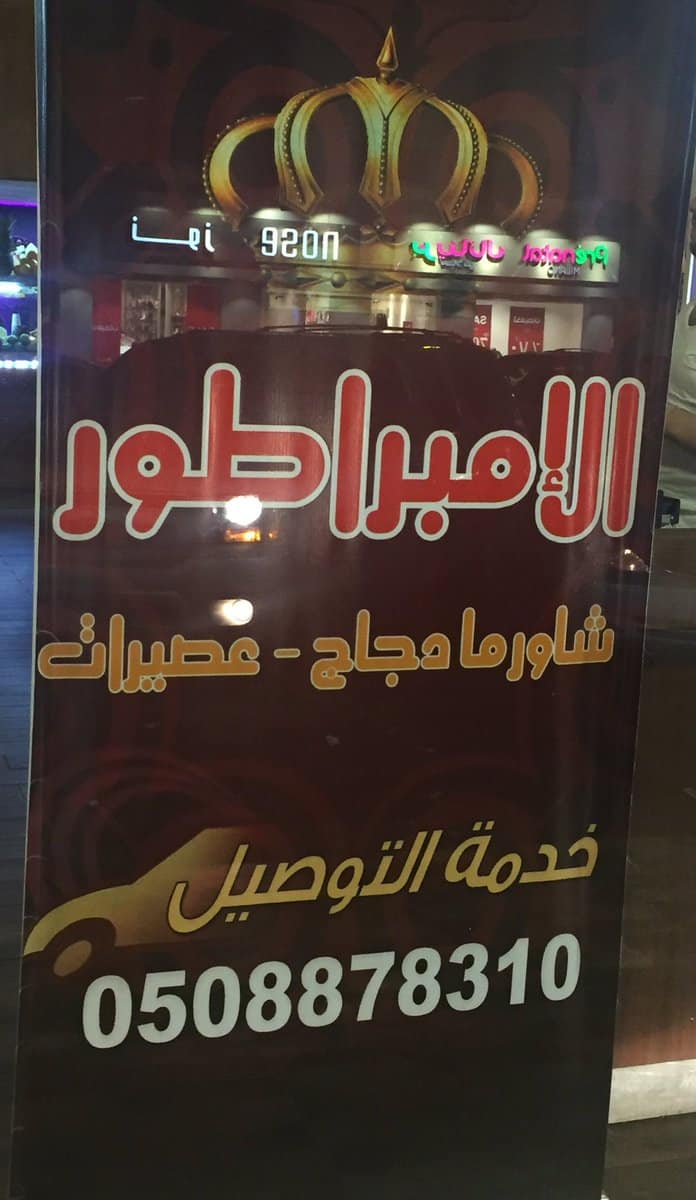 مطعم شاورما الإمبراطور الطائف