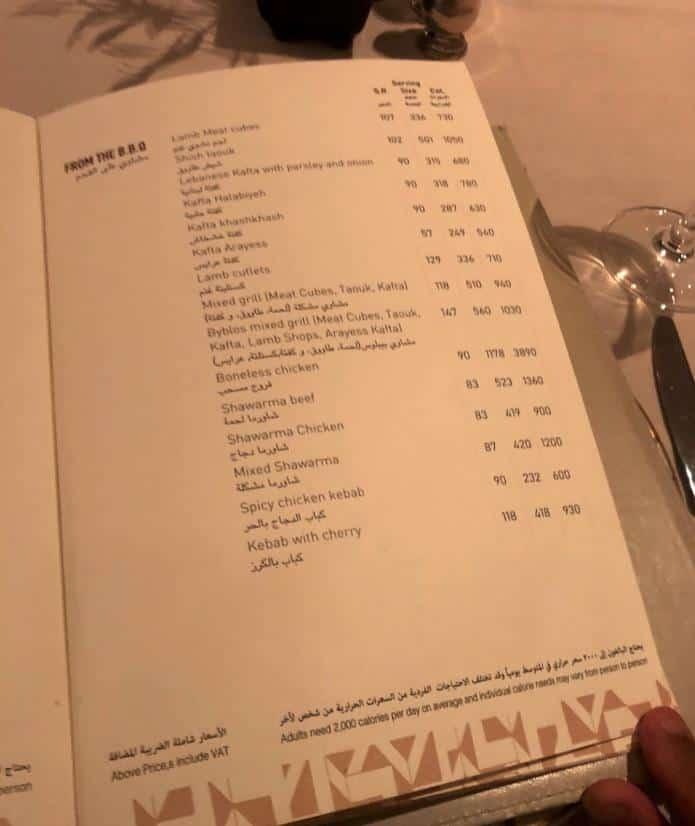 منيو مطعم بيبلوس في جدة