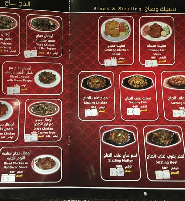 المطعم الصيني الطائف الاسعار المنيو الموقع افضل المطاعم السعودية