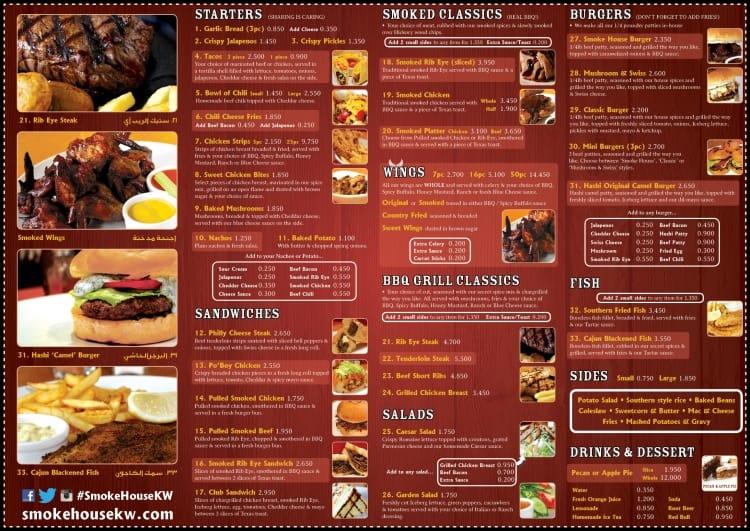 منيو مطعم ستيك هاوس في جدة