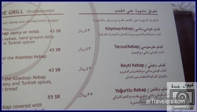 منيو مطعم كوشي باشي في جدة