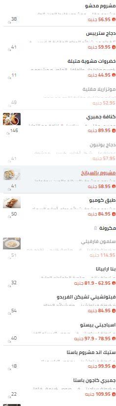 منيو مطعم كريف في جدة