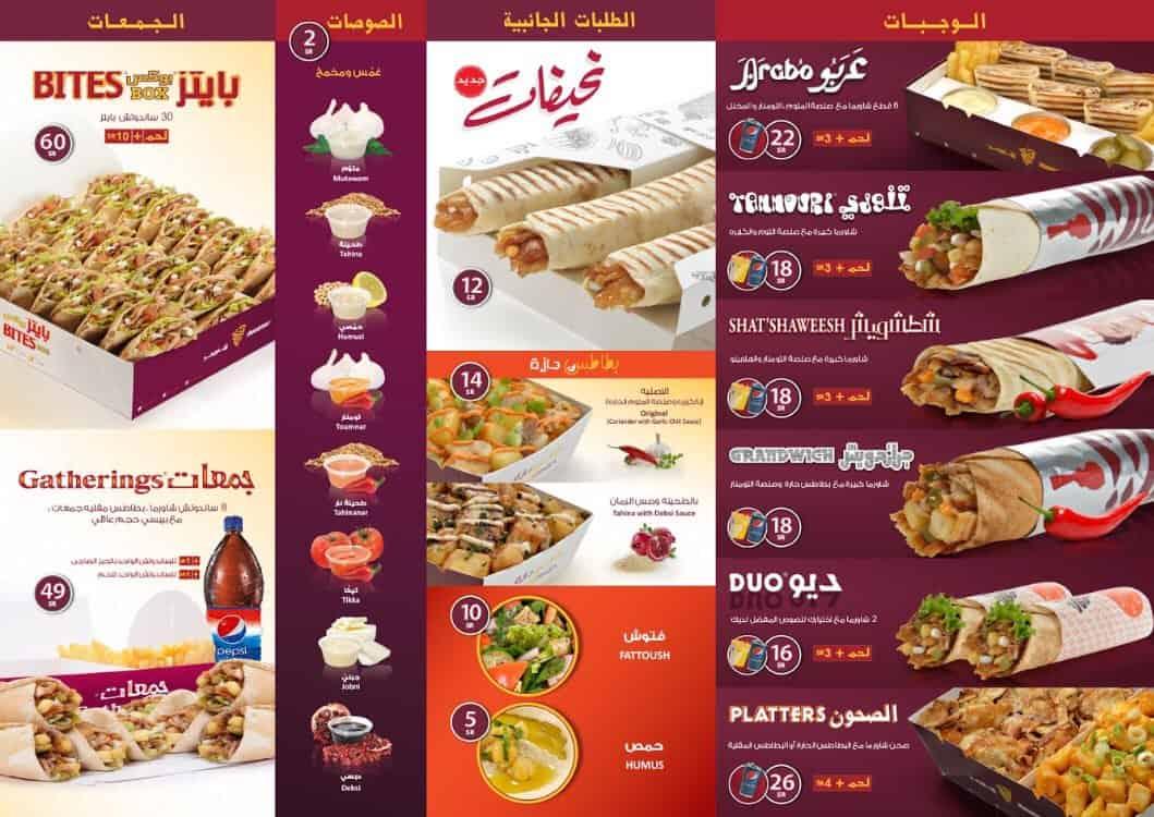 منيو مطعم شاورمر في جدة