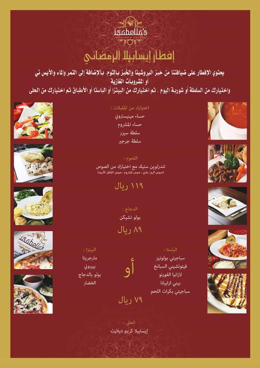 منيو مطعم ايسابيلا الايطالي في جدة
