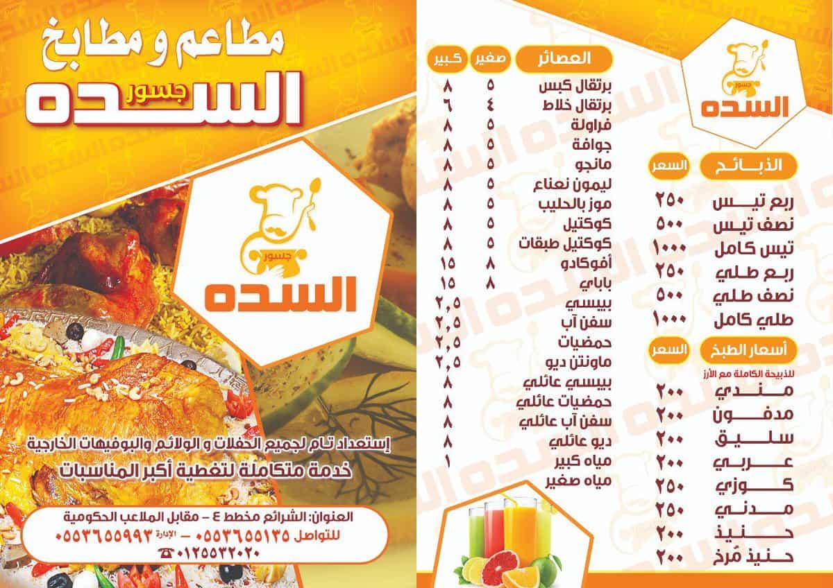 منيو مطاعم ومطابخ السِدة في جدة