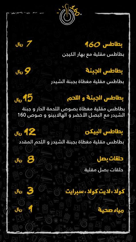 منيو مطعم برجر 160 في جدة