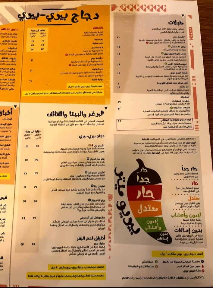 منيو مطعم ناندوزالجديد