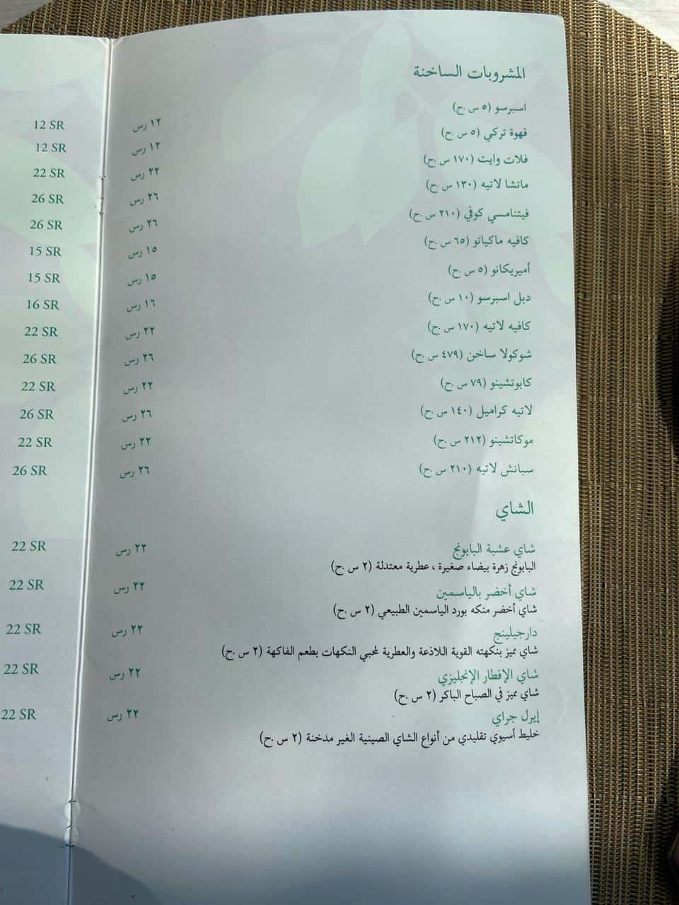 منيو مطعم أمارا جدة