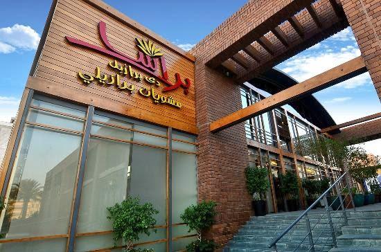 مطعم براسا دي برازيل في جدة